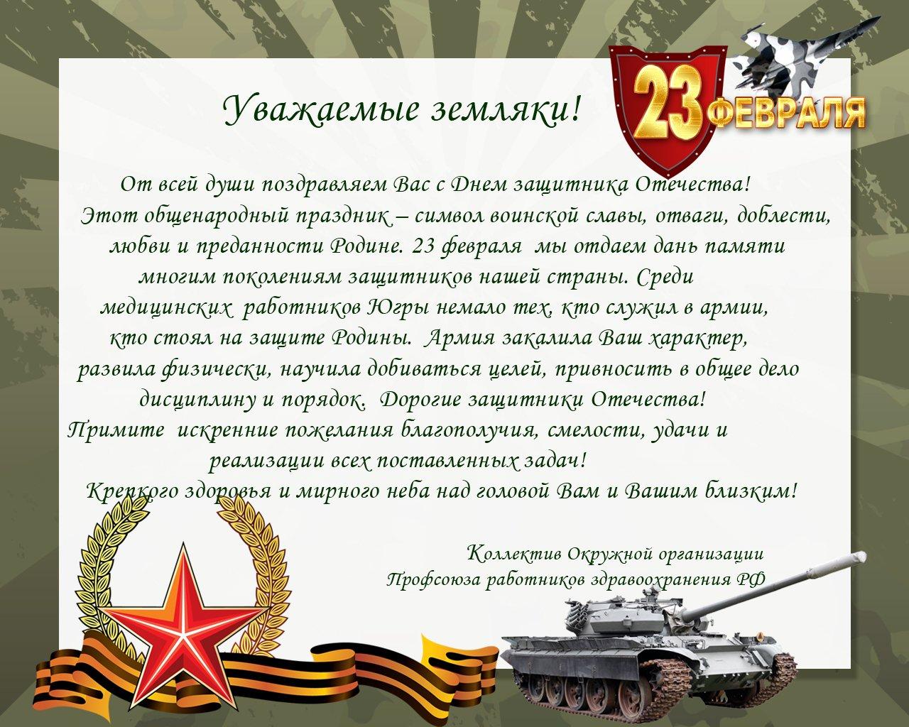 Поздравление военному в прозе 28